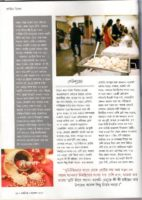 Femina Bangla features 6 Ballygunge Place Catering