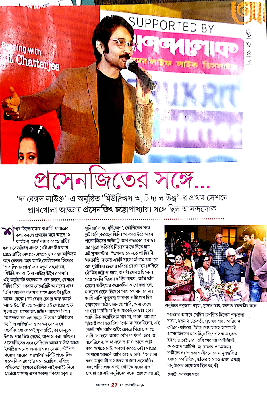 Anandalok captures Musings @ The Lounge